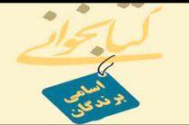 اسامی نفرات برتر مسابقه کتابخوانی شرکت گاز مشخص شد