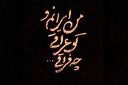 مداحی من ایرانم و تو عراقی پویانفر