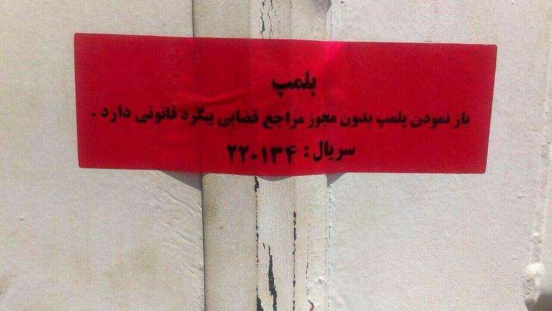 2 محل تولید ارز دیجیتال در یزد پلمپ شد