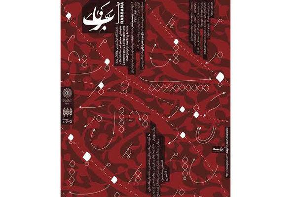 نمایشگاه «ربنا» در باغ هنر ایرانی افتتاح میشود