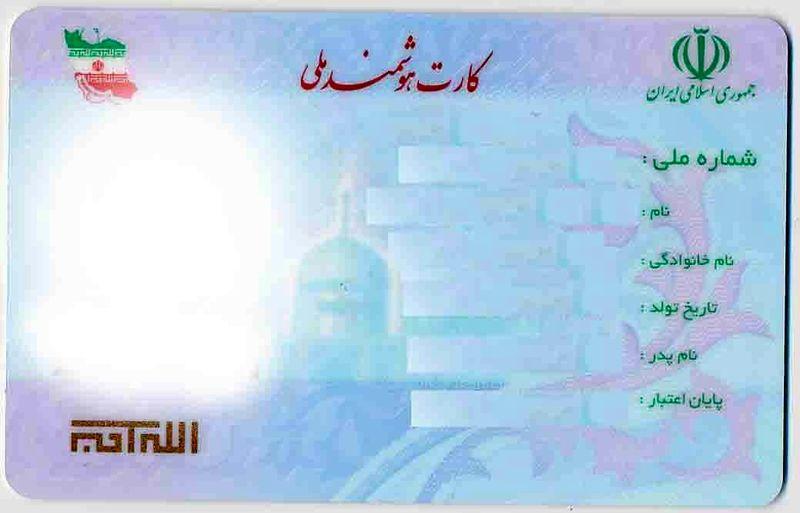 صدور اوراق هویتی موقت برای دارندگان کارت های ملی قدیمی