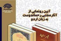 دو ترجمه اردو از آثار مجتبی رحماندوست رونمایی شد