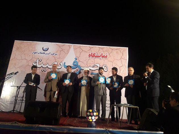 نمایشگاه مصرف بهینه آب در اهواز برگزار شد