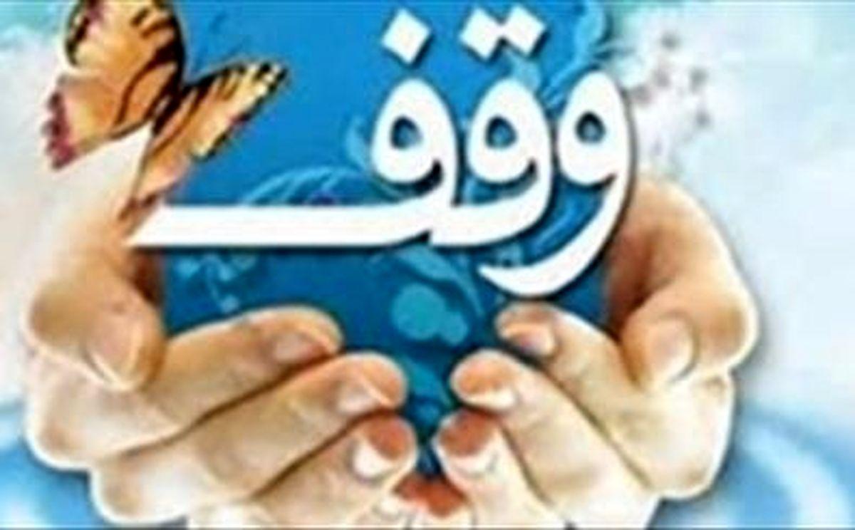 در سال جاری تاکنون 200 رقبه از موقوفات استان یزد سند دار شدند