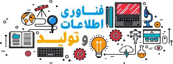 فناوری اطلاعات و ارتباطات و تأثیر آن بر تولید