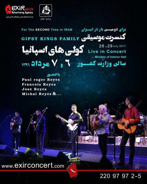 کولیها دوباره به تهران میآیند