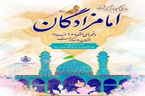 برگزاری آئین تکریم مقام امامزادگان در اصفهان / توزیع 10 روز غذای گرم در دهه کرامت