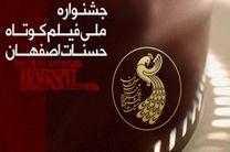برگزیدگان جشنواره فیلم کوتاه حسنات در اصفهان معرفی شدند