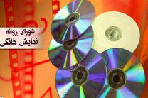 مجوز نمایش برای 5 فیلم سینمایی صادر شد