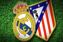 ساعت بازی اتلتیکومادرید و رئال مادرید مشخص شد