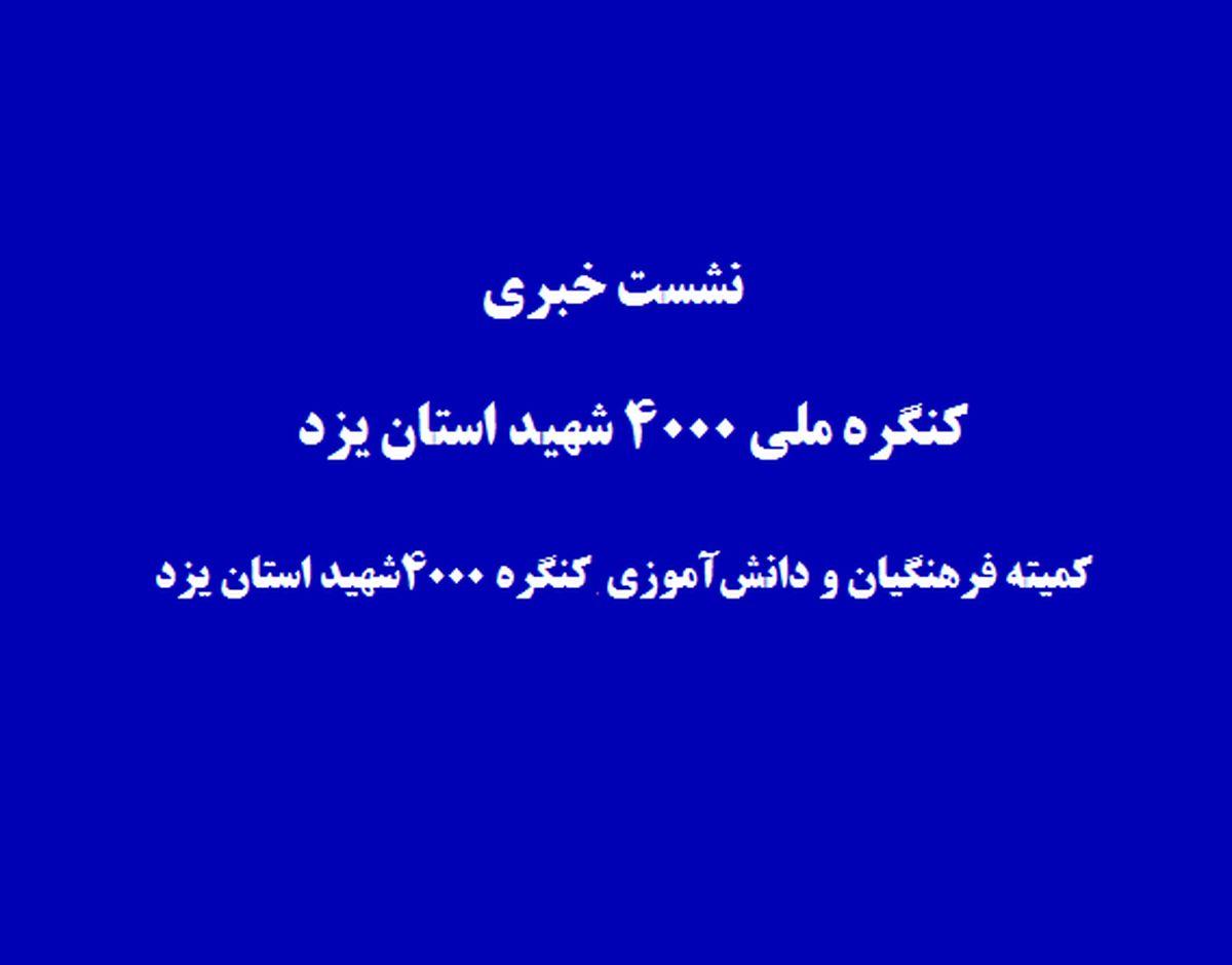 برپایی نمایشگاه با محوریت شهدا در ۸۰۰ مدرسه استان یزد