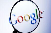 گوگل به دخل و خرج کاربران هم نظارت میکند
