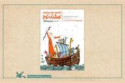 اکران نمایش «قصههای سفر پرماجرای کشتی نوح» در فضای مجازی