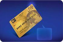 شیوه های انسداد کارت بانکی در موسسه اعتباری ملل