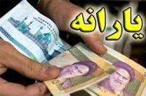 یارانه نقدی سرپرستان خانوار ۲۶ مرداد ماه واریز می شود