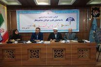 اولین جلسه هماندیشی انجمن یاوران وقف رسانه استان اصفهان برگزار شد
