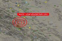 آخرین گزارش از سقوط هواپیمای تهران-یاسوج در کوههای پادنا