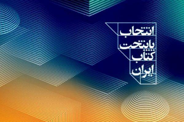 نامزدهای کسب عنوان پایتخت کتاب ایران مشخص شدند