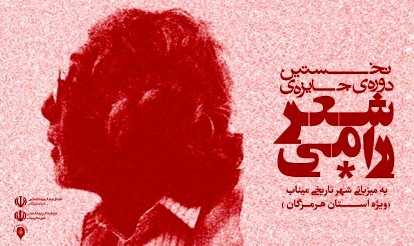 برگزاری نخستین دورهی جایزه شعر رامی در هرمزگان