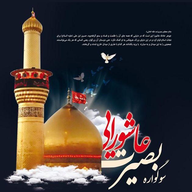 ویژه برنامه های سوگواره بصیرت عاشورایی در بقاع متبرکه شهرستان جهرم برگزار می شود