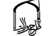 هشتمین دوره طرح ولایت در دانشگاه رازی برگزار میشود