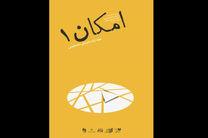نخستین دوره امکان در تماشاخانه ایرانشهر برگزار میشود