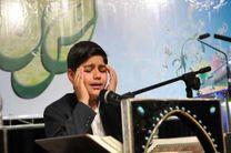 بیش از 120 هزار دانشآموز در مسابقات قرآن شرکت کردند