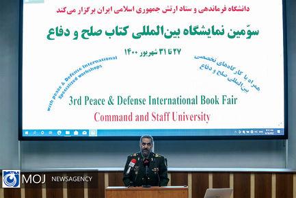 افتتاح سومین نمایشگاه بینالمللی صلح و دفاع دردانشگاه دافوس ارتش