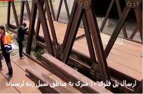 ارسال پل فلزی ۱۰ متری به مناطق سیل زده لرستان