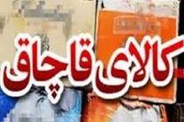 کشف83 میلیارد کالای قاچاق در اصفهان / دستگیری 88 نفر قاچاقچی کالا
