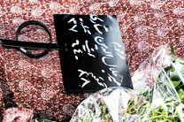 مراسم تشییع پیکر استاد جلال ستاری برگزار شد