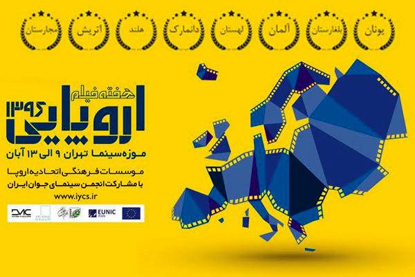 آغاز به کار هفته فیلم اروپایی در تهران