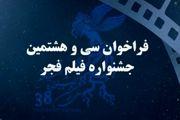فراخوان سی و هشتمین جشنواره فیلم فجر اعلام شد