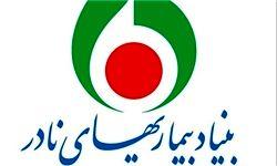 کرمانشاه میزبان اولین بنیاد درمانی بیماریهای نادر در کشور