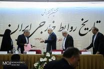 کنفرانس تاریخ روابط خارجی ایران