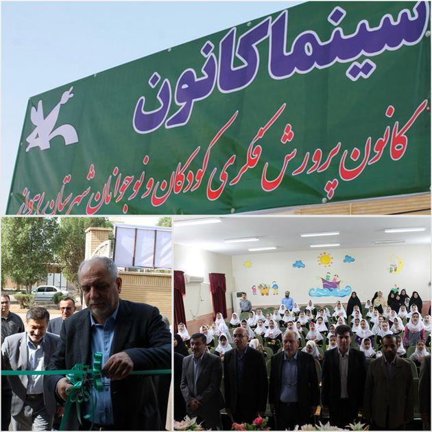افتتاح دومین سینمای کودک و نوجوان در اهواز