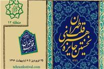 جایزه هنری قلب تهران از نگاه انتقادی استقبال میکند/ احتمال نمایش آثار کارتونیستهای جهان درباره پلاسکو
