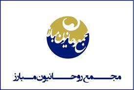 بیانیه مجمع روحانیون مبارز به مناسبت روز جهانی قدس