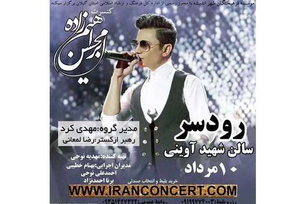 اجرای کنسرت پاپ محسن ابراهیم زاده در رودسر