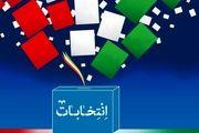 آغاز ثبت نام انتخابات ریاست جمهوری از ۲۱ اردیبهشت