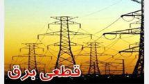 جدول خاموشی ها در پایگاه اینترنتی شرکت برق منتشر شد