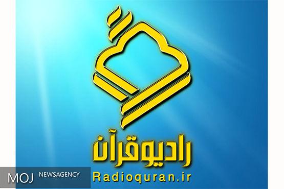 طرح تابستانی «قرآن، کتاب زندگی» در رادیو قرآن افتتاح می شود
