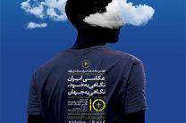 ششمین همایش ۱۰ روز با عکاسان برگزار میشود