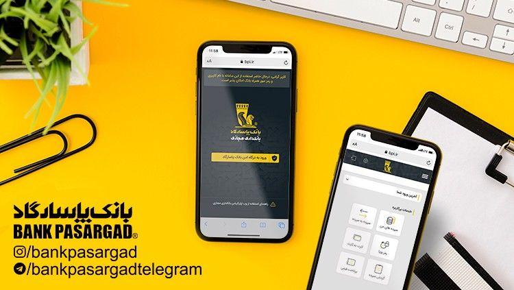 ارایه انواع خدمات بانکی در نسخه وب اپلیکیشن همراه بانک پاسارگاد