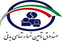 تصویب اساسنامه صندوق تأمین خسارتهای بدنی