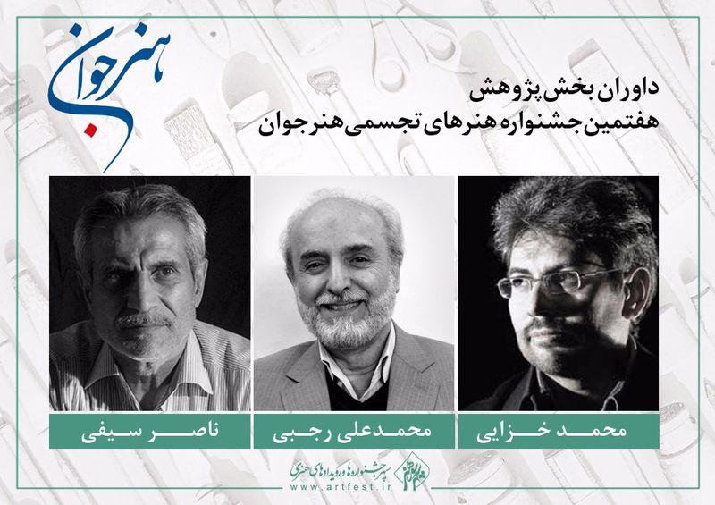 معرفی داوران جشنواره هنرهای تجسمی هنر جوان