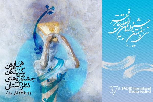 همایش بزرگ هنرمندان تئاتر استان ها برگزار می شود