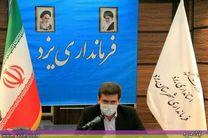 حضور فرماندار یزد در نشست مشترک قرارگاه عملیاتی ستاد ملی مبارزه با کرونا