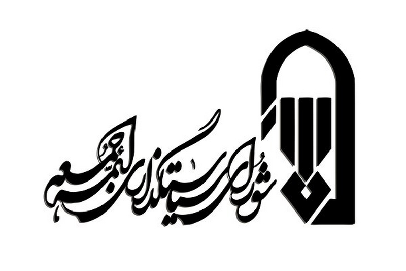 بیانیه شورای سیاستگذاری ائمه جمعه به مناسبت روز قدس
