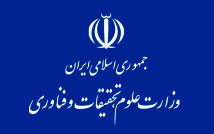نشست شورای سیاستگذاری معاونان پژوهش و فناوری در شهرکرد برگزار میشود